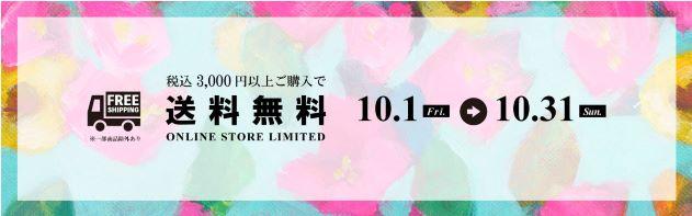 10/1~10/31 税込3,000円以上ご購入で送料無料!